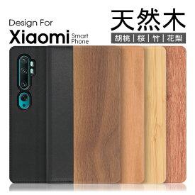 LOOF Nature Xiaomi Redmi Note 9T Mi Note 10 Lite 5G Pro ケース シャオミ Redmi Note 9S 手帳型ケース ミーノートテン カバー 手帳型 手帳型カバー スマホケース 本革 ベルト無し 名入れ 柄入れ 右利き 左利き ウッドケース 木製ケース