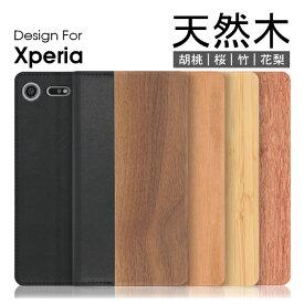 LOOF Nature Xperia Ace 手帳型ケース XZ3 ケース 手帳型 XZ2 Premium 手帳型カバー XZ2Compact エクスペリア スマホケース X Compact X Performance 名入れ 柄入れ 財布型 ウッドケース 木製ケース 財布型 ブック型 手帳型ケース 木製