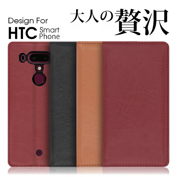 LOOF Royale HTC U12+ 手帳型 レザー ケース カバー 手帳型ケース 右利き 左利き 左 手帳型カバー 財布型 ブック型 本革 ベルト無し 大容量収納 カード収納 スタンド シンプル 高品質 高級 蓋ピタ エイチティーシー LOOF ROYALE