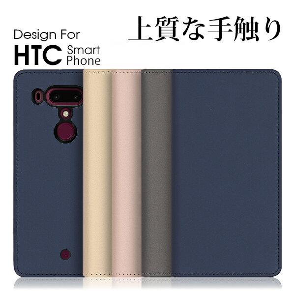 LOOF SKIN HTC U12+ ケース 手帳型 左利き 手帳型ケース ベルト無し エイチティーシー カバー 手帳型カバー ブック型ケース 財布型 財布型ケース スマホ カード収納 スタンド 左 蓋ピタ フリップケース フォリオケース