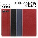 LOOF Solid Xperia XZ3 ケース 手帳型 Ace SO-02L カバー XZ Premium 手帳型ケース XZ1 手帳型カバー XZ2 Compact X P…