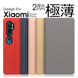 LOOF SKIN Xiaomi Mi Note 10 Lite 5G Pro ケース 手帳型 シャオミ Redmi Note 9S カバー 手帳型カバー 手帳型ケース ブック型ケース ミーノートテン スマホケース フォリオケース スマホカバー カード収納 スタンド 左利き 右利き 左 ベルト無し フリップケース