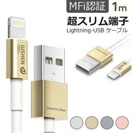 MFi認証 超スリム端子 Lightning USB ケーブル アルミ端子 ナイロン繊維 断線しにくい iPhone7 iphone 7 Plus 100CM 8PINケーブル iPhoneケーブル データ転送ケーブル 認証ケーブル iPadケーブル 急速充電 NEW iPad 対応 WSKEN i-CABLE 05P03Dec16