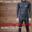 【フルスーツ・カスタムオーダー・クラシックMDEL】 3×3mm エアロクイップ ウェットスーツ オーダー