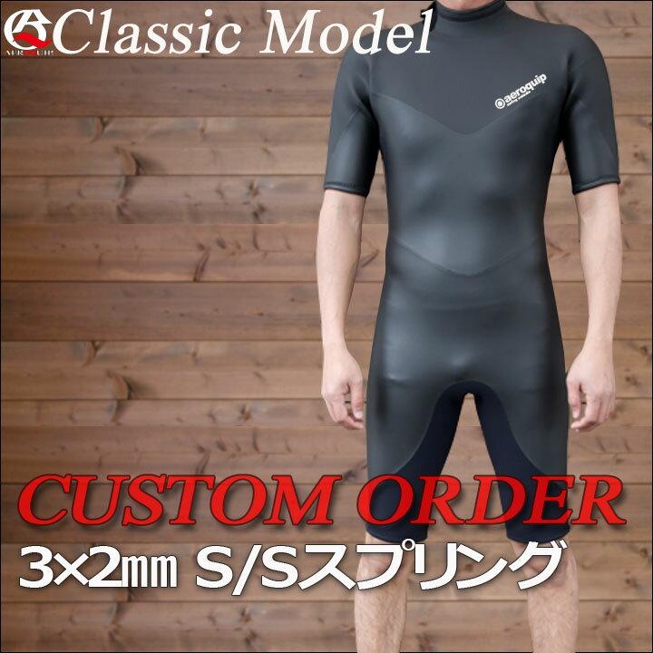 1-5【S/Sスプリング・カスタムオーダー・クラシックMDEL】 3×2mm エアロクイップ ウェットスーツ オーダー