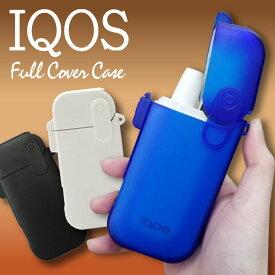 IQOS ケース フルカバー アイコス iQOSケース ハード シンプル 無地 保護 収納 iQOSカバー アイコスカバー