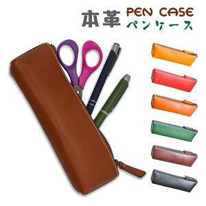 ペンケース 本革 レザー スリム ペン入れ 文房具入れ シンプル 筆箱 おしゃれ かわいい メンズ レディース プレゼント ギフト