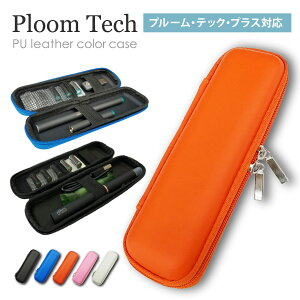 プルームテック プラス ケース PloomTECH + PU レザー カバー 電子タバコ VAPE 互換バッテリーベイプ 対応 シンプル 無地 セミハード ポーチ ホルダー アクセサリー