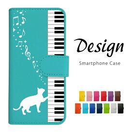 xperia 10 ii ケース 手帳型 全機種対応 ピアノと白猫 ネコ 音符 ミュージック レザー カバー Galaxy A41 A20 arrows Be4 f41a iPhone11 Pro Max SE2 AQUOS sense3 plus OPPO A5 2020 GalaxyA7