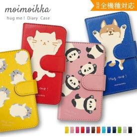 iPhone12 Pro Max Mini SE 第2世代 ケース 手帳型 全機種対応 猫 ねこ 柴犬 ペンギン パンダ うさぎ ハムスター 動物 moimoikka モイモイッカ レザー おしゃれ かわいい スマホカバー