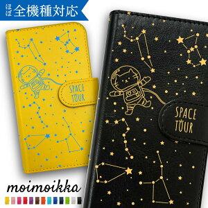 Xperia8 SOV42 エクスペリア8 スマホケース おしゃれ かわいい 手帳型ケース カバー 猫 ねこ 星柄 星座 宇宙 プラネタリウム