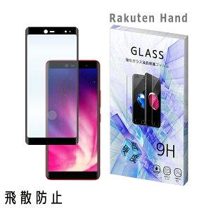 Rakuten Hand ラクテン ハンド 楽天ハンド ガラスフィルム 保護フィルム 強化ガラス 液晶保護フィルム 衝撃吸収