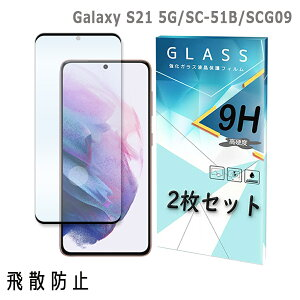 Galaxy S21 5G SC-51B SCG09 ギャラクシーS21 5G docomo au ガラスフィルム 2枚セット 保護フィルム 強化ガラス 液晶保護フィルム 衝撃吸収