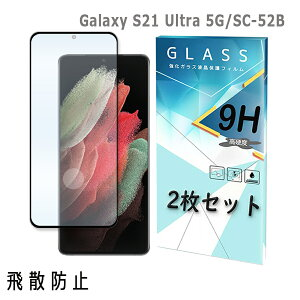 Galaxy S21 Ultra 5G SC-52B ギャラクシーS21ウルトラ 5G docomo ガラスフィルム 2枚セット 保護フィルム 強化ガラス 液晶保護フィルム 衝撃吸収