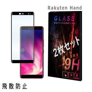 Rakuten Hand ラクテン ハンド 楽天ハンド ガラスフィルム 2枚セット 保護フィルム 強化ガラス 液晶保護フィルム 衝撃吸収