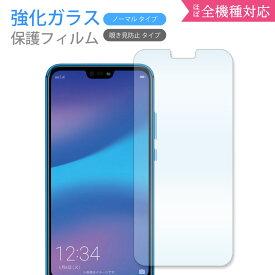 iPhone12 ガラスフィルム basio4 kyv47 強化ガラス AQUOS Zero5G basic 液晶保護 ガラスシート AQUOS sense4 5G pixel5 Big iphone XS SE2 OPPO A5 2020 Galaxy S20 A41 nova3 AQUOS sense3 plus lite SO-51A 52A SOG01 Xperia 1 10 II XZ2 L-03K P20lite HWV32 Rakuten mini