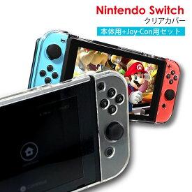 ニンテンドー スイッチ ケース カバー クリア Nintendo Switch ハードケース 任天堂スイッチ Joy-Con コントローラー用 保護 衝撃吸収 キズ防止 透明