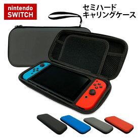 Nintendo Switch専用セミハードケース Nintendo Switch ケース セミハードケース ニンテンドー スイッチ switch 任天堂スイッチ 保護ケース EVA ポーチ 収納
