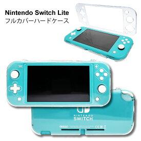 Nintendo Switch Lite カバー ケース ハードケース クリア 任天堂 スイッチライト ニンテンドー フルカバー 保護ケース
