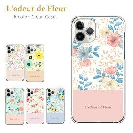 iPhone12 Pro Max Mini SE 第2世代 クリアケース 全機種対応 花柄 バイカラー フラワー 北欧 ツートン ハード かわいい おしゃれ スマホカバー