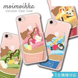 iPhone12 Pro Max Mini SE 第2世代 クリアケース 全機種対応 猫 ペンギン 柴犬 パンダ アイス ソフトクリーム 動物 アニマル キャラクター moimoikka モイモイッカ ハード かわいい おしゃれ スマホカバー