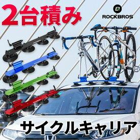 サイクルキャリア 車載用キャリア ルーフキャリア 吸盤式 自転車キャリア 2台積み アルミニウム合金 アウトドア サイクリング 旅行 ロードバイク 全4色 ROCKBROS(ロックブロス) XP1002