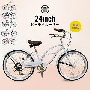 自転車 おしゃれ ママチャリ 24インチ ビーチクルーザー 通学用 通勤用 シティサイクル 変速7段階 街乗り かわいい自転車 レトロ 自転車本体 ホワイトリボンタイヤ デザインハンドル レディ