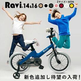 2020年新モデル!子供用自転車おしゃれでカッコいい♪超軽量マグネシウム合金充実装備・アクセサリー4歳 5歳 6歳 7歳 8歳9歳 10歳 補助輪付男の子にも女の子にも!14インチ:16インチNEW Ravi® ラビ
