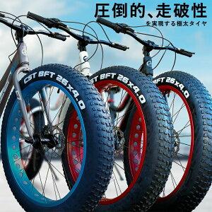 マウンテンバイク ファットバイク 26インチ 大迫力のファットバイク 街乗りでもアクティブでも目立つこと間違いなし! アルミフレーム 雪道 山道 砂地 極太タイヤ タイヤが太い自転車 10cm