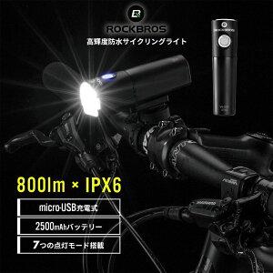 自転車 ライト 800ルーメン 400ルーメン 点灯パターン7種類 2500mAh IPX6防水 点滅 フラッシュ 明るさ調節 マウンテンバイク ロードバイク シティサイクル ヘッドライト サイクルライト サイクリ