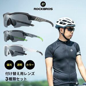 スポーツサングラス 付け替えレンズ3枚セット 偏光レンズ カラーレンズ 透明レンズ サイクルメガネ サイクリングサングラス ゴーグル グラス 自転車 ジョギング UVカット 紫外線カット 目の