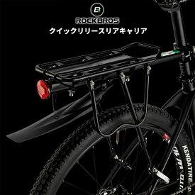 リアキャリア サイクルキャリア クイックリリースリアキャリア 荷台 自転車 取り付け 後付け ロードバイク マウンテンバイク クロスバイク リフレクター付き シートポスト固定 サイクリング HJ1008-1