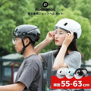 ジェットヘルメット パイロットタイプ ヘルメット バイク用ヘルメット 原付ヘルメット 自転車用ヘルメット シールド ハーフバイザー 顔面保護 大人用 頭囲55-63cm 安全 けが防止 調節可能 通