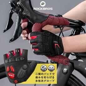サイクルグローブ 自転車グローブ バイクグローブ ハーフフィンガー 手袋 ゲル加工 衝撃吸収 伸縮性 メンズ レディース 男女兼用 ユニセックス かっこいい 夏用 春用 春夏 スポーツ S169B
