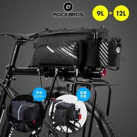 リアバッグ 自転車 拡張可能 9L~12L パニアバッグ リアキャリアバッグ サイクリングバッグ サイドバッグ キャリアバッグ サイクルバッグ ショルダーバッグ 2WAY 2ウェイ 多目的 拡張可能 仕切り調節可能 防水 防水カバー付き 撥水 旅行
