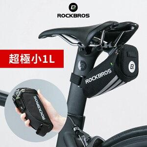 自転車サドルバッグ リアバッグ ロードバイク マウンテンバイク 小物 ミニサイズ 極小 軽量 スリム 1L 邪魔にならない おしゃれ 便利 スマホ 携帯食料 補給職 バッグ C28BK