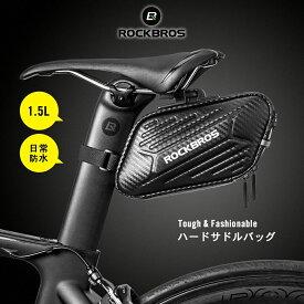 サドルバッグ 自転車 ハード系 リアバッグ 日常防水 コンパクト 硬質 バックル取り付け ベルクロ 1.5L ミニサイズ ファスナー 軽量 軽い シンプル かっこいい プチプラ 小さい ロードバイク マウンテンバイク クロスバイク 小物収納 工具入れ B59