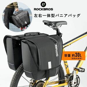自転車リアバッグ 防水撥水パニアバッグ 30L 左右一体型 フラップトップ式 リアキャリアバッグ 大容量 シンプル且つシックなデザイン ポケット 持ち運び サイクリング ロードバイク マウン