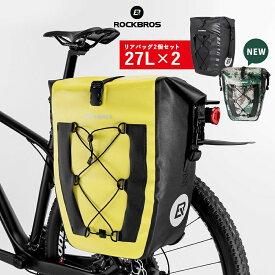 自転車リアバッグ2個セット 防水撥水パニアバッグ リアキャリアバッグ 大容量1個あたり約27リットル サイクリングバッグ サイクルバッグ アウトドア ロードバイク マウンテンバイク 自転車旅行 自転車ツーリング ロールトップ式