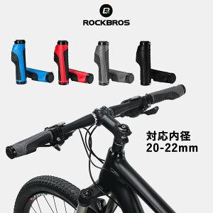 自転車グリップ ハンドルグリップ 握りやすい ソフトラバー 滑り止め 左右セット 内径2.22cm クロスバイク マウンテンバイク シンプル 付け替えグリップ BT1802