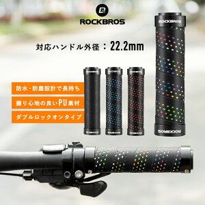自転車用ハンドルグリップ 交換ハンドルグリップ ストレートハンドル用 対応経22.2mm PVC素材 ネジ固定式 エンドキャップ付属 ドレスアップ ベタベタしにくい おしゃれ シンプル BTCR-BK