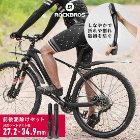 自転車用 泥除け マッドガード フェンダー ロードバイク マウンテンバイク クロスバイク MTB マウンテンバイク PP(ポリプロピレン素材) 角度調節可能 自転車装備 DNB-890