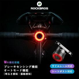 オートモード自動点灯機能搭載 LEDテールライト スマートテールライト ブレーキセンシング 明るさ感知 振動感知 シートポスト サドル 2WAY IPX6 4つの点灯モード 点滅 USB充電 テールランプ 自転車ライト サイクルライト サイクリングライトQ3