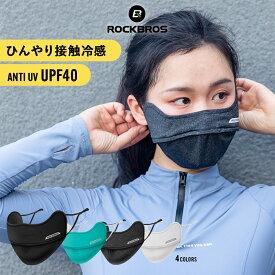 接触冷感マスク 洗えるマスク スポーツマスク 立体型 布マスク ひんやり 日焼け対策 紫外線対策 UVカット UPF40 感染症対策 透湿性 通気性 蒸れにくい 耳が痛くなりにくい 耳掛け調節可能 水洗い可能 手洗い シンプル メンズ レディース ユニセックス フリーサイズ KZ002