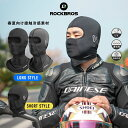 バイクバラクラバ 接触冷感 夏用 ヘルメットインナーキャップ 目出し帽 目だし帽 フルフェイスマスク UVカット 紫外線…