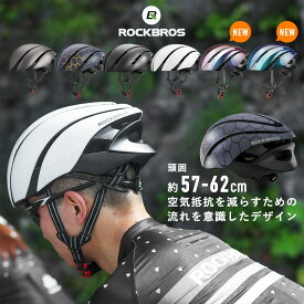 大人用自転車ヘルメット 耐衝撃 超軽量 通気性抜群 サイズ調整可能 ダイヤル調整 サイクルヘルメット 自転車用ヘルメット おしゃれ レディース メンズ CEマーク取得 LK-1