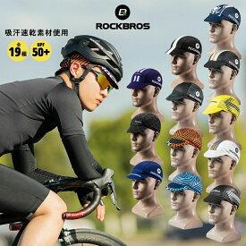 インナーキャップ サイクルキャップ ヘルメットの下に被る帽子 汗だれを防止します 帽子 UPF50+ 紫外線カット 紫外線対策 UV対策 熱中症対策 涼しい 涼感 速乾 吸汗 蒸れ防止 メンズ レディース ユニセックス フリーサイズ MZ10001