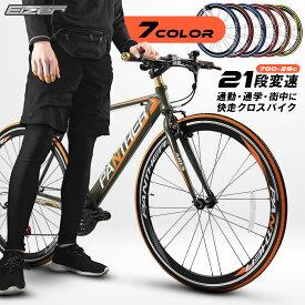 【送料無料】クロスバイク 700×28C スポーツ自転車 スポーツバイク アルミフレーム 極太ダウンチューブ かっこいい おしゃれ スポーツサドル サイクリング 通勤通学 仏式バルブ フレンチバルブ SHIMANO 大人用自転車 ストレートハンドル EIZER(アイゼル) PTARES ARES