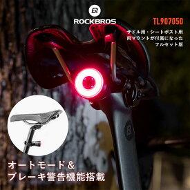 スマートテールライト ブレーキ時に自動発光 3種類の点灯モード 自転車用テールライト USB充電 インテリジェントスマートチップ搭載 シートポストとサドル取り付けタイプ サイクルライト 自転車の後方の補助灯 ブレーキセンシングウーバーイーツ 配達員 TL907Q50