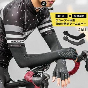 接触冷感アームカバー グローブ 紫外線対策 UPF50+ グローブとアームカバーが一体型になった! 指までカバー 腕カバー サイクルグローブ サイクルアームカバー 運転 車 スポーツ 手袋 夏用